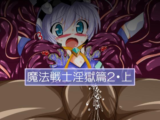 (同人CG集)[170324][ULTRA ○NE] 魔法戦士淫獄篇2・上 [RJ195337]
