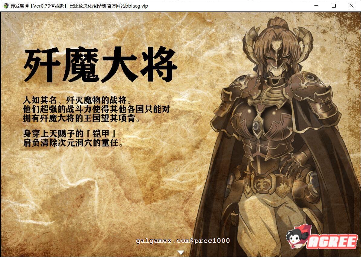 [RPG/正式版]赤发魔神-艾格妮丝 V1.00 DL完结正式版+V0.7汉化版[FM/百度][1.6G/完结] 4