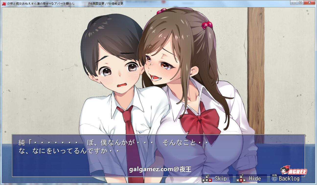 【爆款RPG/青水庵大师】少年和吃女姐姐们的幸福公寓啪啪同居生活!重置版+CG集【4G】 5