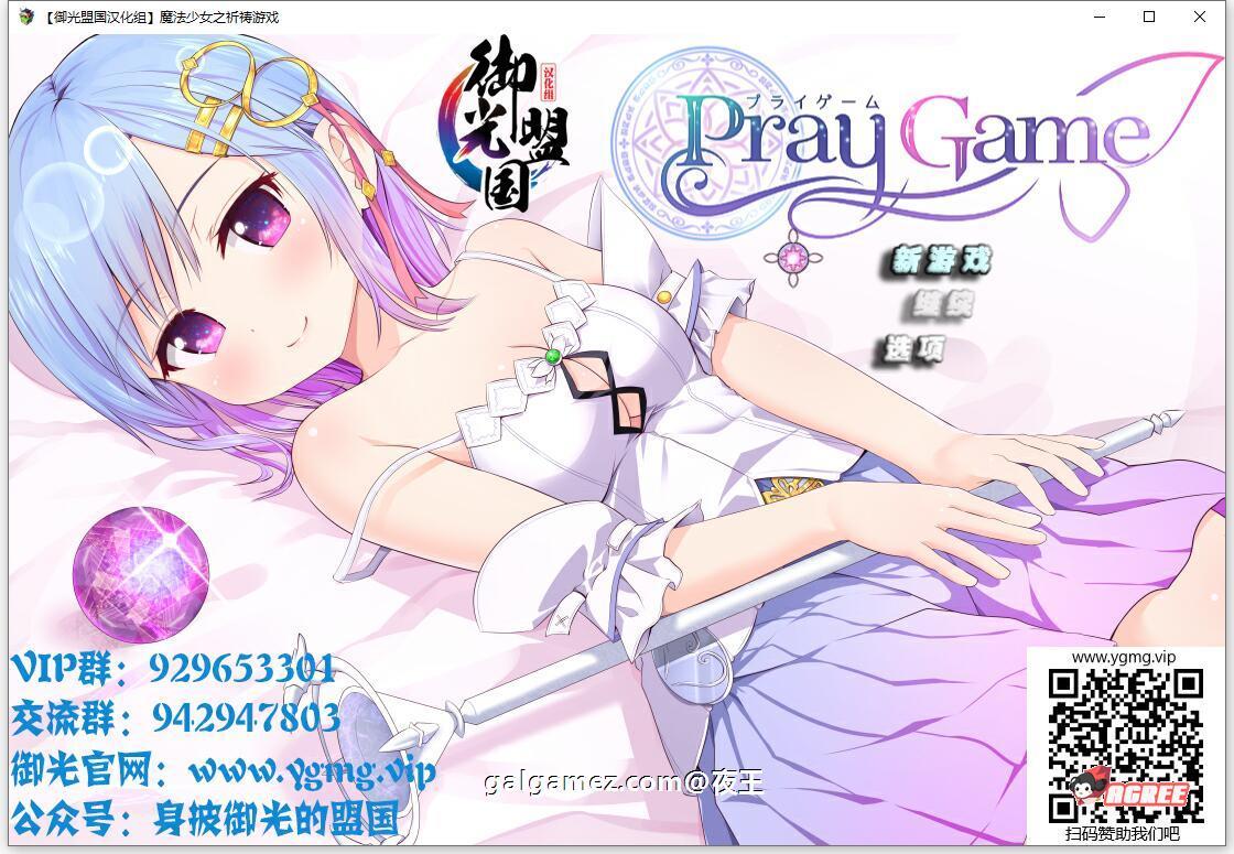 [超爆热RPG/汉化/动态]魔法少女之祈祷游戏!V2御光精翻汉化版+CG[PC+安卓/5G] 1