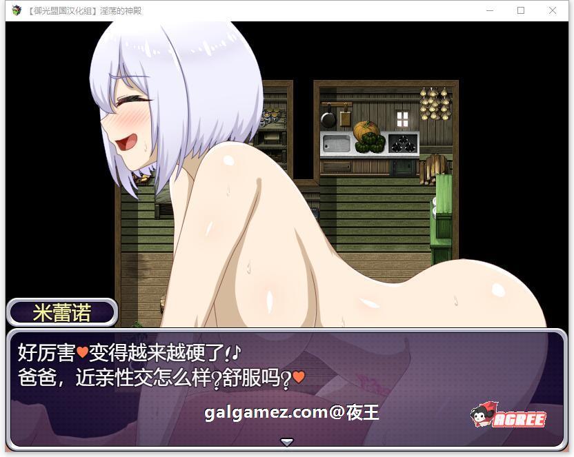 [日系RPG/汉化]米蕾诺和淫欲的神殿~意识改造的堕落旅途!精翻汉化版[百度][600M] 4
