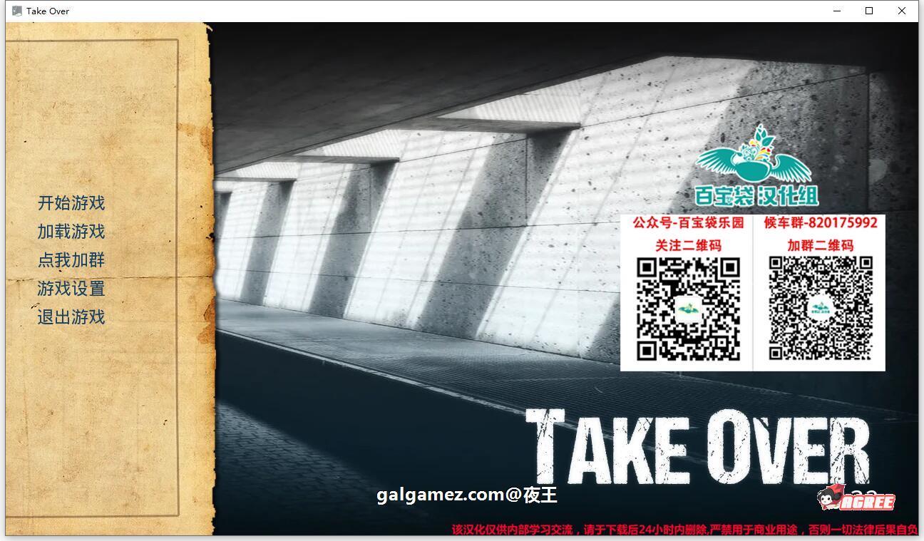 【欧美养成SLG/汉化】接管:Take Over V3.2 PC+安卓精翻汉化版【1G】