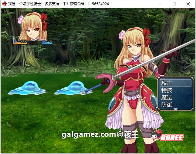 [RPG/梦痕汉化]我是碧池圣骑士 云汉化版+全CG[百度][400M] 7