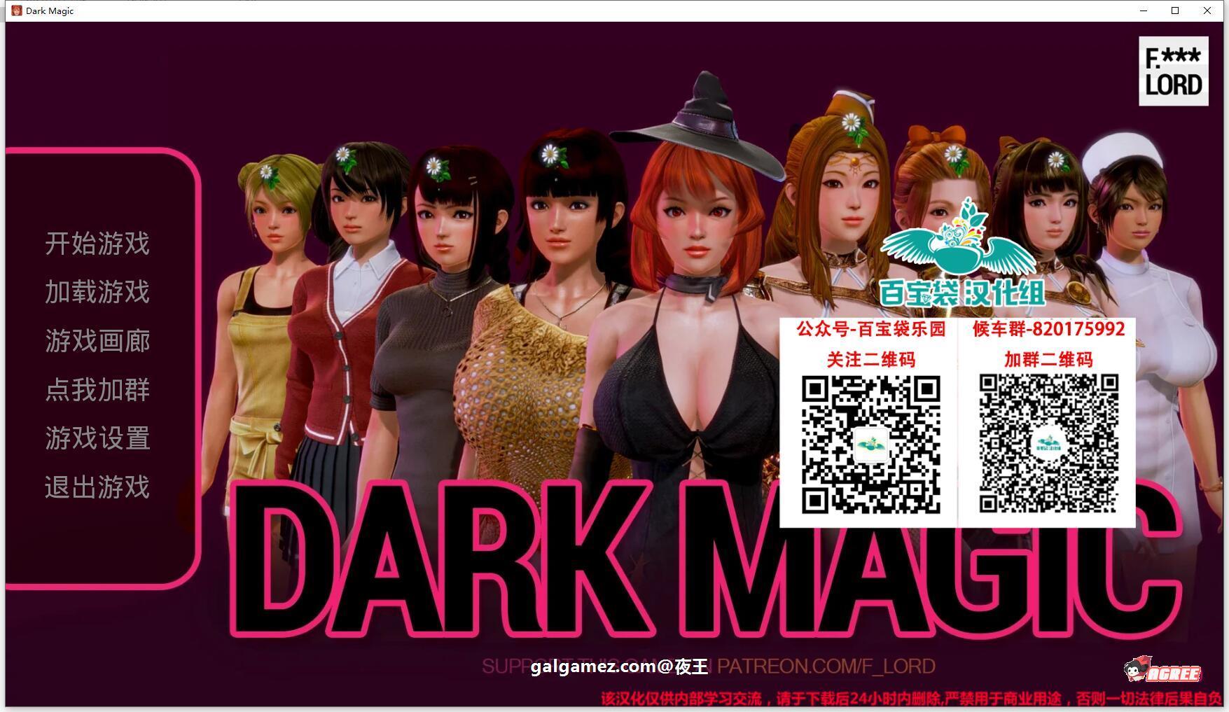 【欧美SLG/汉化/动态】黑魔法 1.3.0 精翻汉化版+全CG【PC+安卓】【1月25更新/4G】