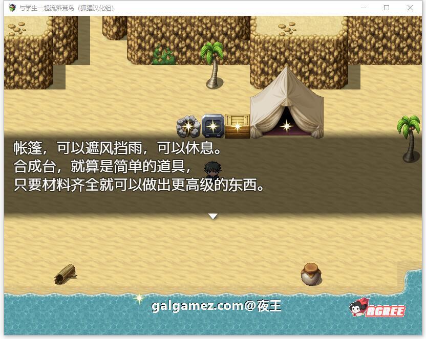 【荒岛求生RPG/狐狸精翻】与学生一起流落荒岛精翻汉化完结版+CG【新汉化/PC+安卓/1G】 5