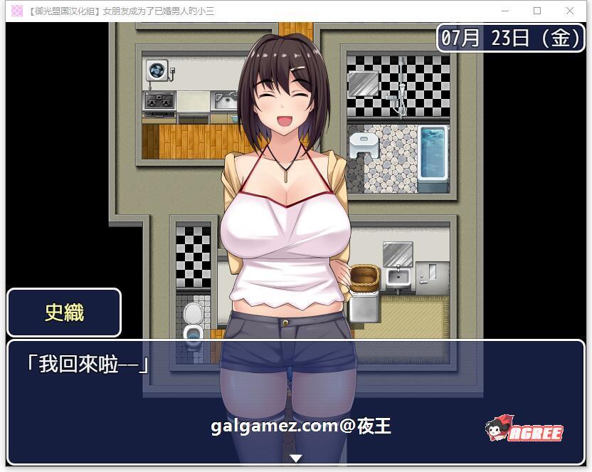 [RPG/御光汉化/NTR]女朋友成为了已婚男人的小三 精翻完结版[百度][PC+安卓/2G] 5