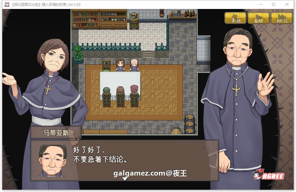【解谜RPG/汉化】恶魂附身的凯蒂 精翻汉化完结版+全CG【新汉化/400M】