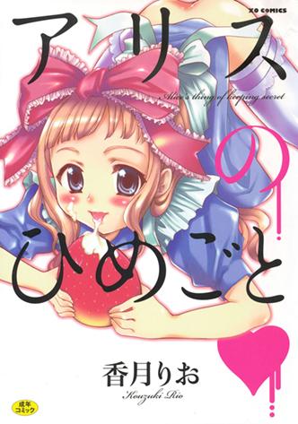 [Kouzuki Rio] Alice no Himegoto