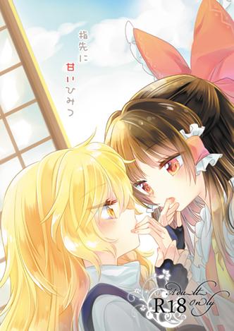 (Reitaisai 13) [Otukimidango (Uruu)] Yubisaki ni Amai Himitsu (Touhou Project)