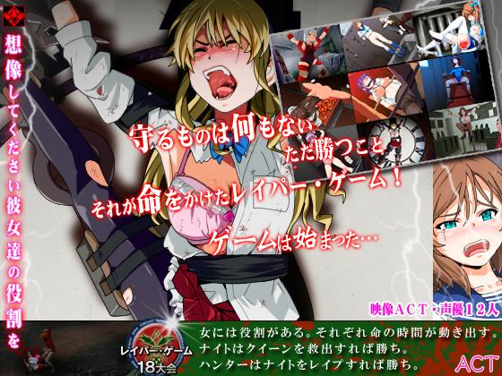 (同人ゲーム)[150626][dark.ryona.x15] レイパー・ゲーム2