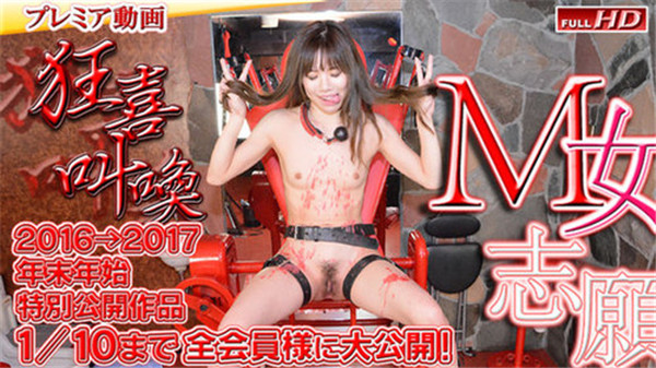 Gachinco gachip345 ガチん娘! gachip345 絵里子-M女志願14-
