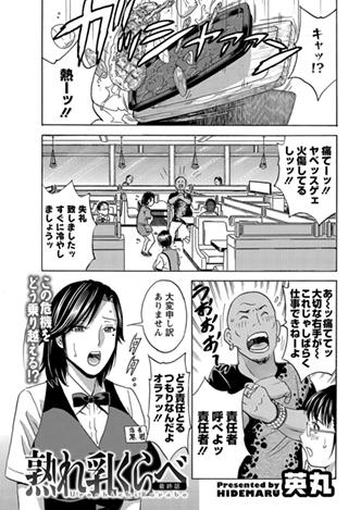 [Hidemaru] Urechichi Kurabe