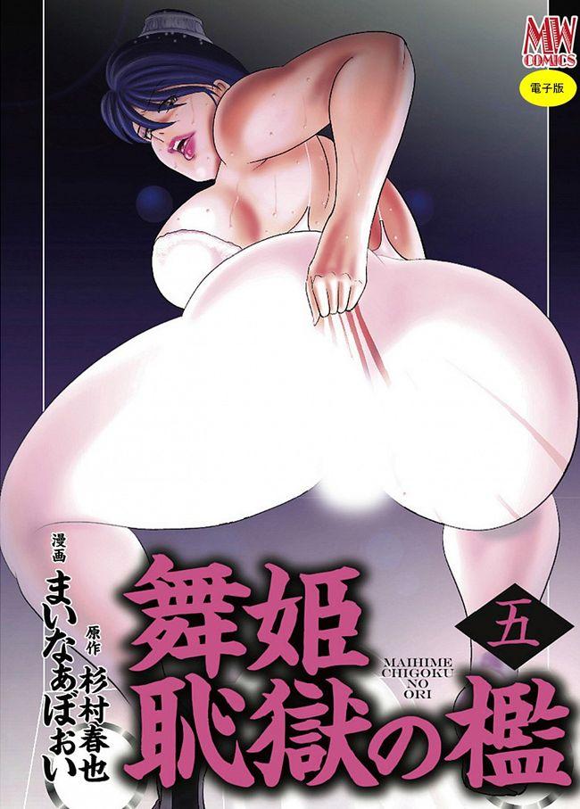 [Minor Boy] Maihime Chigoku no Ori Vol.5