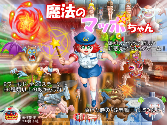 (同人ゲーム)[160402][エロ獅子組] 魔法のマッポちゃん