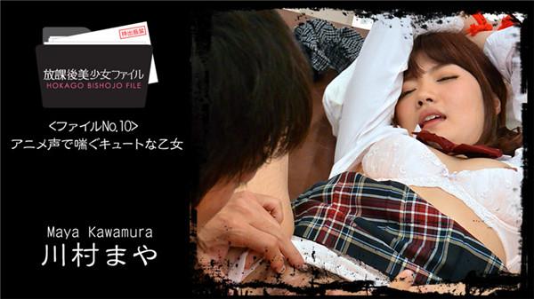 [MEGA][無碼]放課後美少女ファイルNo.10~アニメ声で喘ぐキュートな乙女~–川村まや