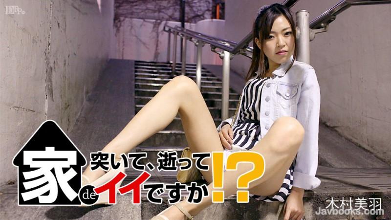 家de突いて、逝ってイイですか!? 木村美羽