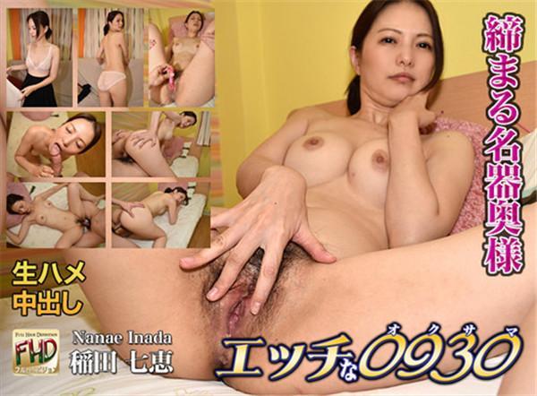 H0930 ori1424 エッチな0930 稲田 七恵 Nanae Inada